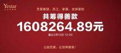"""支援武汉战""""疫"""" 艺星团体联动爱心捐赠 南京大连等地域努力响应"""